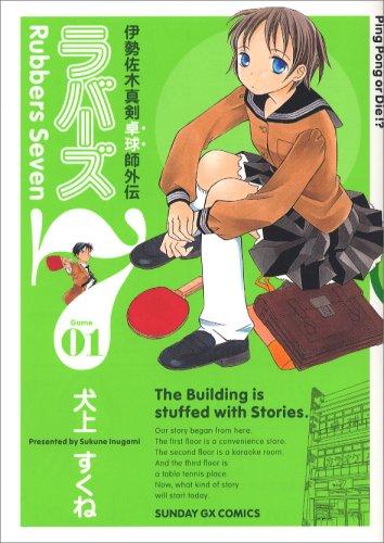 7 01 Lovers - Isezaki seriously Table Tennis teacher Gaiden (Sunday GX Comics) (2003) ISBN: 4091572510 [Japanese Import]