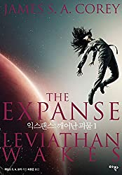 Leviathan Wakes (2011) Part 1 (Korea Edition)