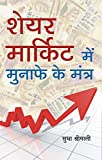 Share Market Mein Munafe Ke Mantra (Hindi)
