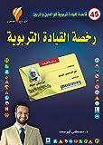 رخصة القيادة التربوية (Arabic Edition)