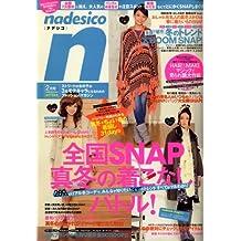nadesico (ナデシコ) 2009年 02月号 [雑誌]