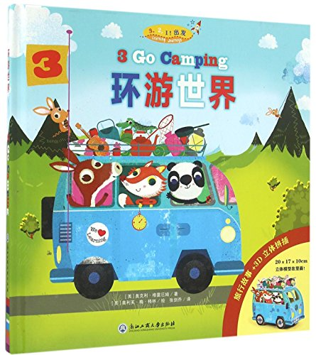 3 Go Camping (Chinese Edition)