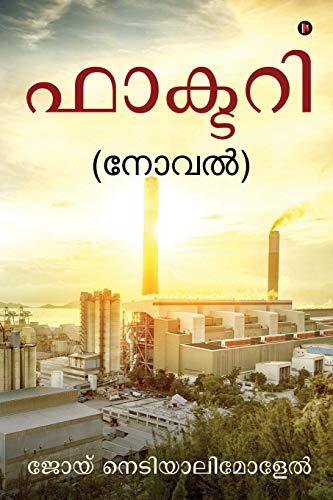 Factory: (Novel)