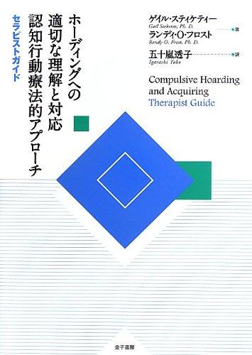 Hodingu eno tekisetsu na rikai to taio ninchi kodo ryohoteki apurochi. 1 (Serapisuto gaido).