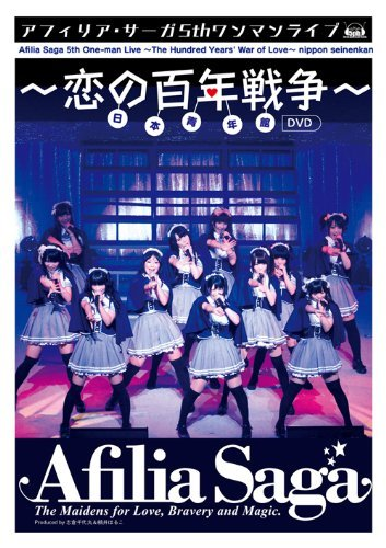 Afilia Saga - Afilia Saga 5th One Man Live Koi No Hyaku Nen Sensou Nippon Seinenkan [Japan DVD] YZPB-8006 - Koi-live