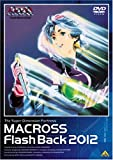 The Super Dimension Fortress Macross: Flash Back 2012