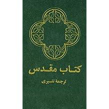 Persian Bible-FL-Farsi