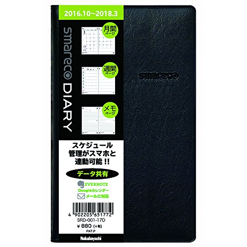 nakabayashi-co-ltd-suma-record-diary-notebook-2017-january-start-pocket-sized-weekly-black-srd-001-1