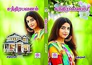 சந்திரபவனம் (Tamil Edition)