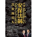 koko ga okashii anpo housei (Japanese Edition)