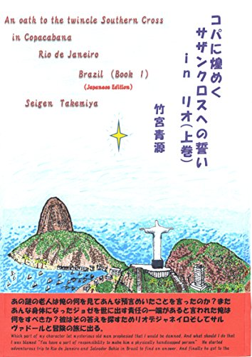 an-oath-to-the-twinkle-southern-cross-in-copacabana-rio-de-janeiro-brazil-book-1-japanese-edition