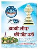 Illustrated Aao Lok ki Sair Karen (Jain Cosmology, Hindi)