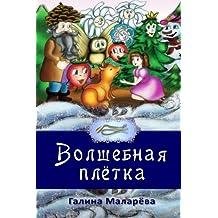 Volshebnaya Pletka: Volume 1 (Skazka dlya Dashen'ki)