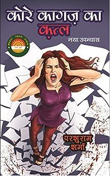 Kore Kagaz ka Qatl (कोरे कागज़ का क़त्ल) (Hindi Edition) by [Sharma, Parshuram]
