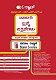 Oswaal Kannada SSLC Sample Question Paper Social Science For Class10 (Kannada Medium)