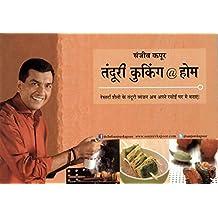 Tandoori Cooking@Home