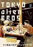 Tokyo Alien Bros, Tome 2 :