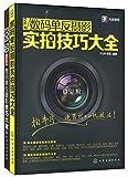Canon EOS 5D Mark 2数码单反摄影从入门到精通(Canon EOS 5D Mark 2数码单反摄影技巧大全+DSLR数码单反摄影实拍技巧大全)(套装共2册)