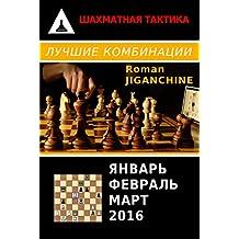 Лучшие шахматные комбинации: Январь, Февраль, Март 2016 - Modern Chess Tactics - Russian Edition (Шахматная Тактика) (English Edition)