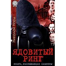 Ядовитый ринг (Russian Edition)