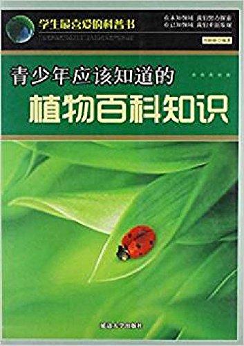 青少年应该知道的植物百科知识