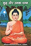 Buddha and His Dhamma (Colourful)Hindi