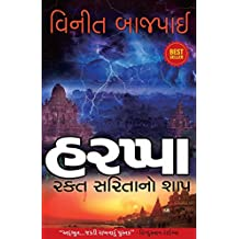 Harappa - Gujarati