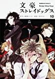 Bungô stray dogs, Tome 10 :