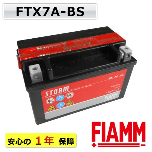 BATTERIA MOTO FIAMM FTX7A-BS 6.5 AH
