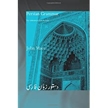 Persian Grammar: For Reference and Revision