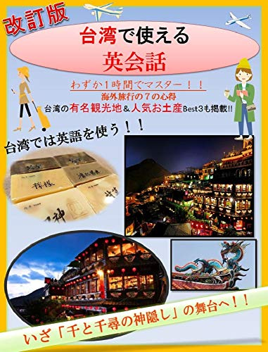 new version Taiwan Travel English Eikaiwa: travel english (Japanese Edition)