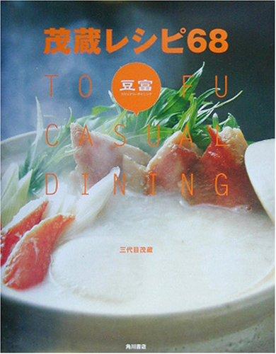 茂蔵レシピ68―TOFU CASUAL DINING