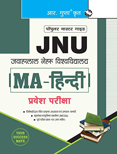 JNU: MA Hindi Entrance Exam Guide