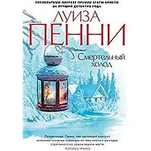 Смертельный холод (Звезды мирового детектива) (Russian Edition)