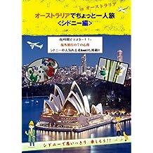 Alone Traveling Sidney in Australia: Alone Traveling Sidney in Australia (Travel English) (Japanese Edition)