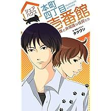 sharehouse honmachi 4chome ichibankan: bokuto hijyoshikina jyumintachi (Japanese Edition)