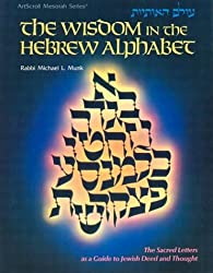 The Wisdom in the Hewbrew Alphabet : the Sacred Letters as a Guide to Jewish (Artscroll Mesorah)