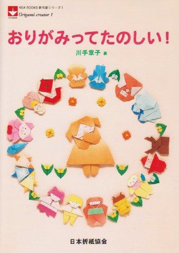 Was f_r ein Spa_ Origami! (NOA-BOOKS neue Serie Drehbuch) (japan import)