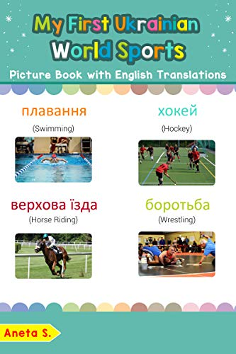 My First Ukrainian World Sports Picture Book with English Translations: Bilingual Early Learning & Easy Teaching Ukrainian Books for Kids (Teach & Learn ... words for Children 10) (English Edition)