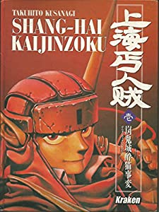 Shang Hai Kaijinzoku Edition simple Tome 1