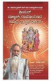 Pavagada Prakash Rao avara Srimad Valimiki ramayanada samagra tatvika darshana (Kannada)