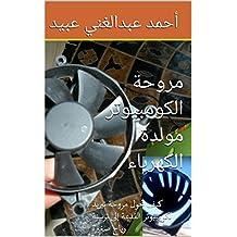 مروحة الكومبيوتر مولدة الكهرباء: كيف تحول مروحة تبريد الكومبيوتر القديمة إلى تربينة رياح صغيرة (Arabic Edition)