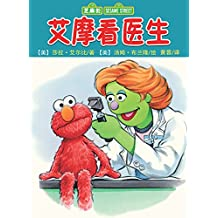 It's Check-up Time, Elmo! (Sesame Street)