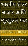 भारतीय शेअर बाजार आणि म्युच्युअल फंड: जाणून घ्या,  गुंतवा आणि  कमवा (1) (Marathi Edition)
