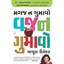 Magaj Na Gumavo Vajan Gumavo (Don't Lose Your Mind, Lose Your Weight Gujarati Edition)