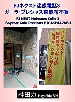 Boycott Gala Precious HIGASHIAZABU FJ NEXT Nuisance Calls (Japanese Edition) by [Hayashida Riki]