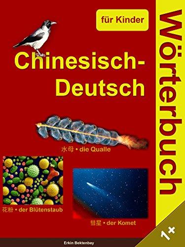 Chinesisch-Deutsch Wörterbuch für Kinder (English Edition)