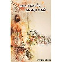 हयात शहर और एक नज़्म लड़की: HAYAAT SHEHAR AUR NAZM LADKI (Hindi Edition)