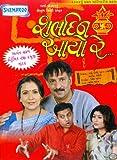 Shubh Din Aayo Re