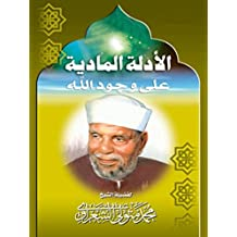الأدلة المادية على وجود الله (Arabic Edition)